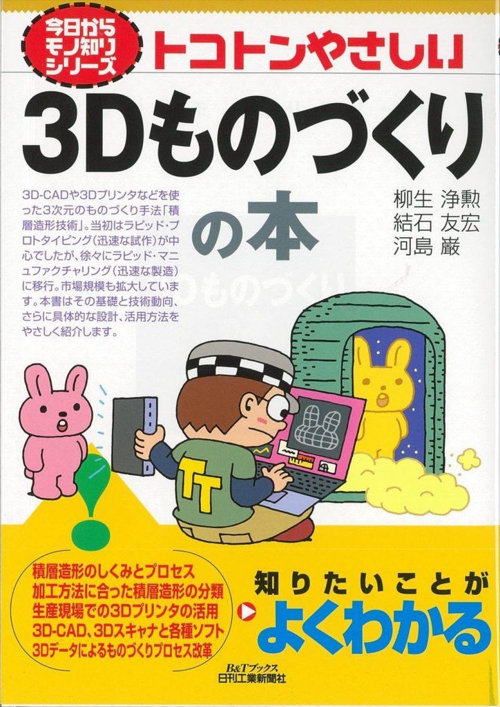 トコトンやさしい3Dものづくりの本 (今日からモノ知りシリーズ)