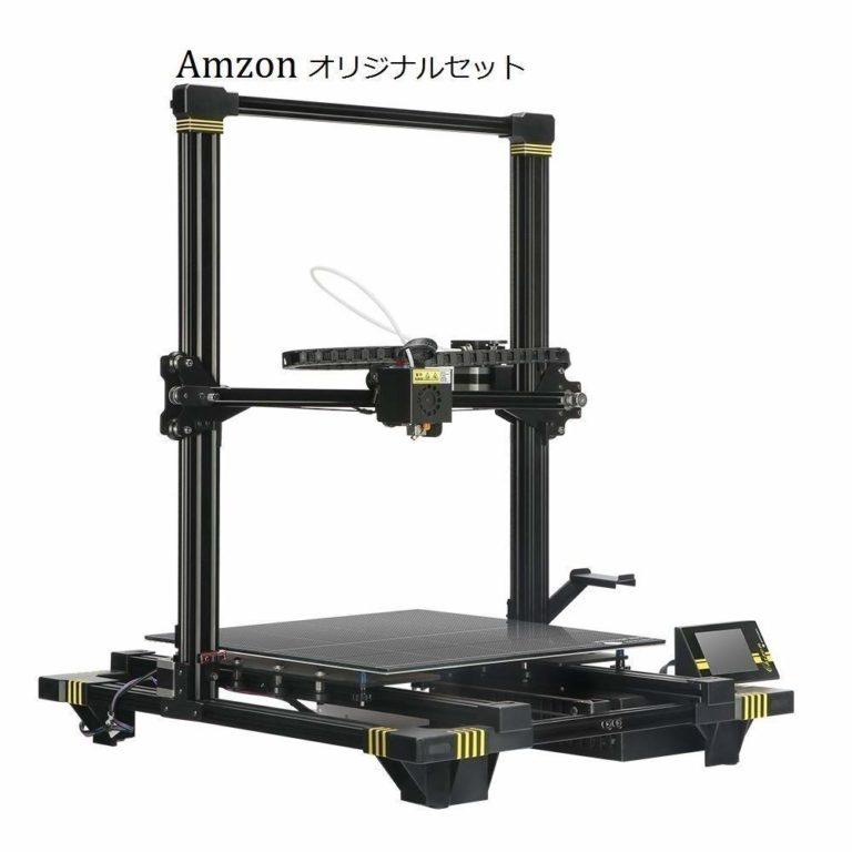 ANYCUBIC Chiron 3Dプリンターオリジナルセット 3d printer 大容量